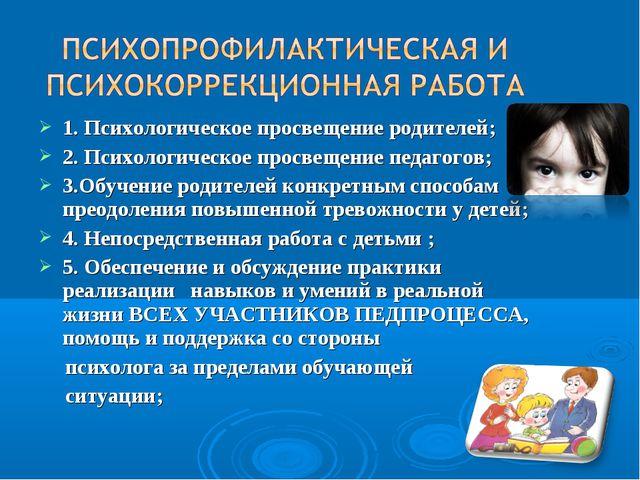 1. Психологическое просвещение родителей; 2. Психологическое просвещение педа...
