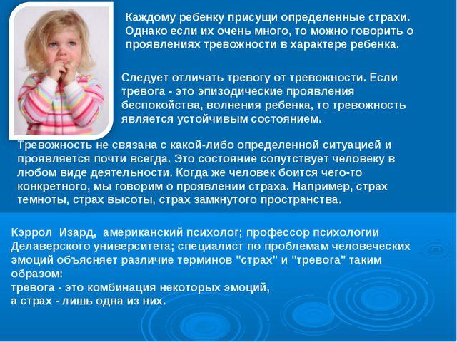 Каждому ребенку присущи определенные страхи. Однако если их очень много, то м...