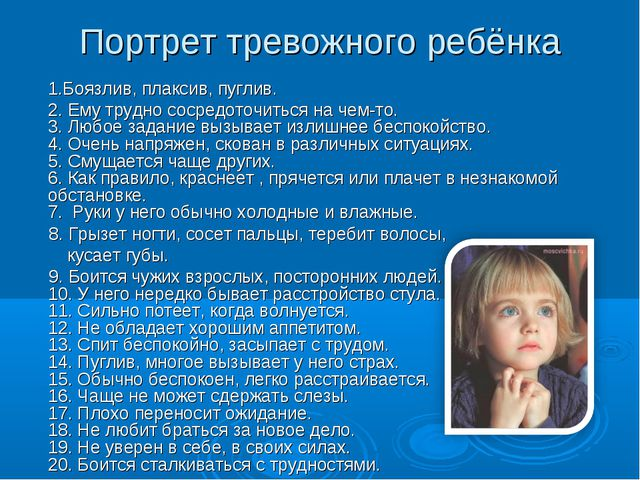 Портрет тревожного ребёнка 1.Боязлив, плаксив, пуглив. 2. Ему трудно сосредо...