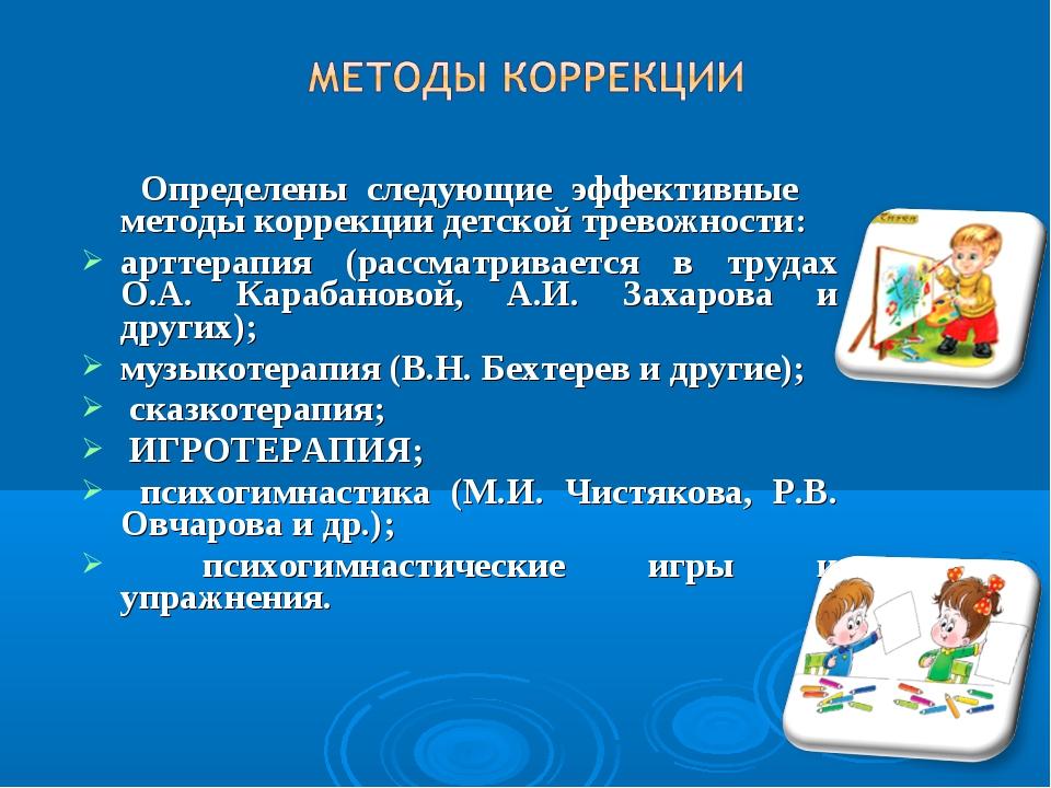 Определены следующие эффективные методы коррекции детской тревожности: артте...
