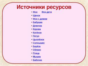 Источники ресурсов Фон Фон дети Щенок Фон с домом Бабушка Девочка Корова Кот