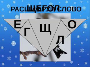 ЩЕГОЛ РАСШИФРУЙ СЛОВО Г Е Щ Л О