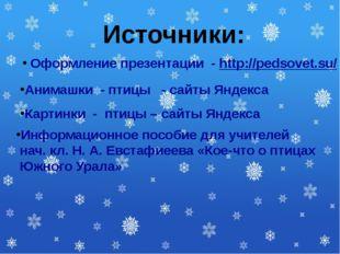 Оформление презентации - http://pedsovet.su/ Источники: Анимашки - птицы - са
