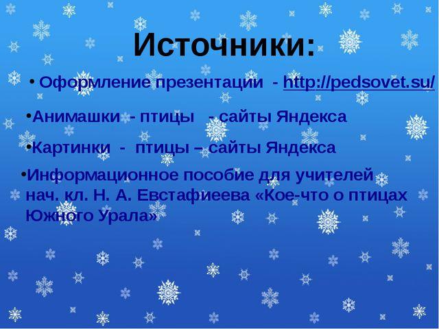 Оформление презентации - http://pedsovet.su/ Источники: Анимашки - птицы - са...
