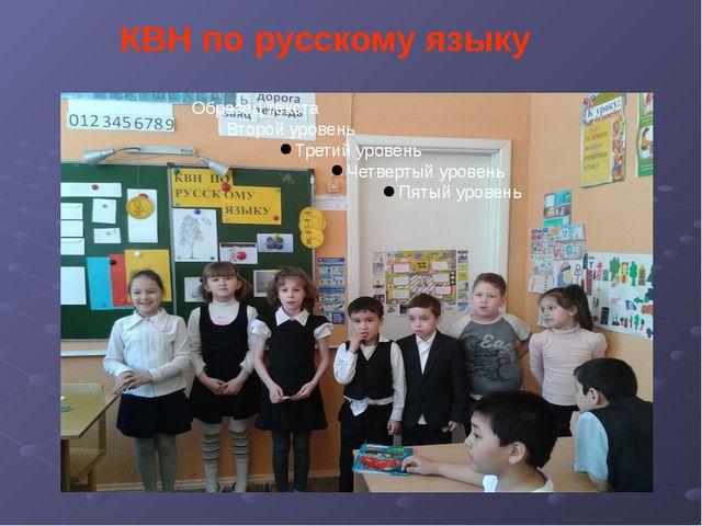 КВН по русскому языку