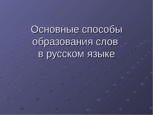 Основные способы образования слов в русском языке