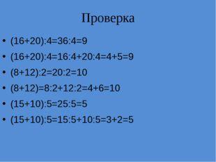 Проверка (16+20):4=36:4=9 (16+20):4=16:4+20:4=4+5=9 (8+12):2=20:2=10 (8+12)=8