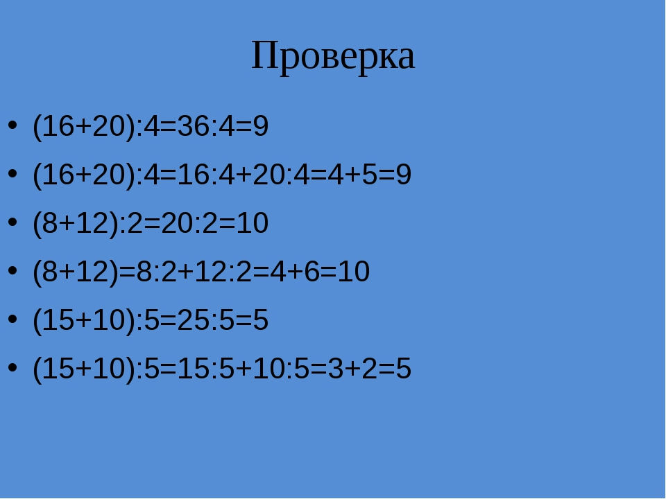 Проверка (16+20):4=36:4=9 (16+20):4=16:4+20:4=4+5=9 (8+12):2=20:2=10 (8+12)=8...