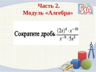 Часть 2. Модуль «Алгебра»