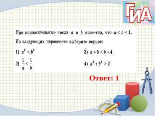 Ответ: 1