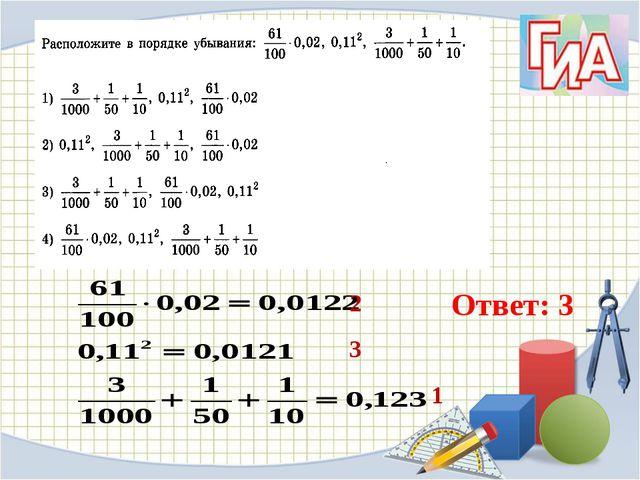Ответ: 3 2 1 3
