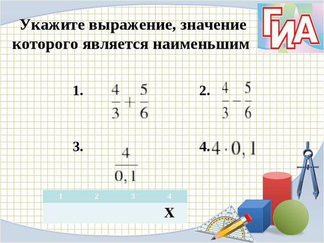 Укажите выражение, значение которого является наименьшим 1. 2. 3. 4. 1234...