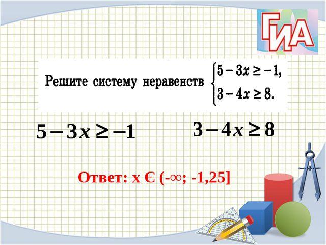 Ответ: х Є (-∞; -1,25]