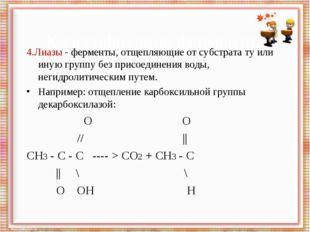 Классификация ферментов 4.Лиазы - ферменты, отщепляющие от субстрата ту или и