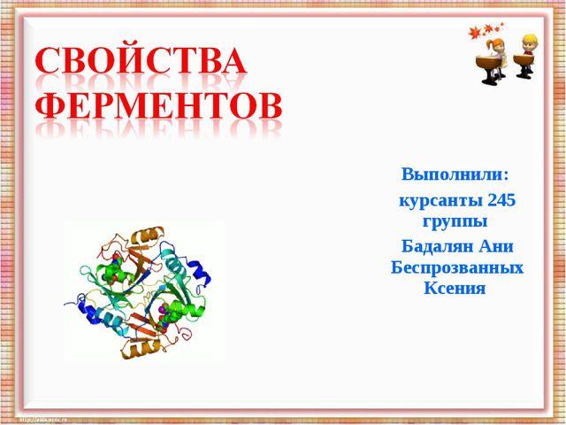 Выполнили: курсанты 245 группы Бадалян Ани Беспрозванных Ксения