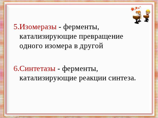 5.Изомеразы - ферменты, катализирующие превращение одного изомера в другой 6...