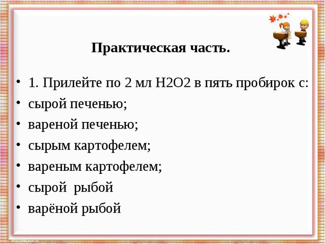 Практическая часть.  1. Прилейте по 2 мл Н2О2 в пять пробирок с: сырой пече...