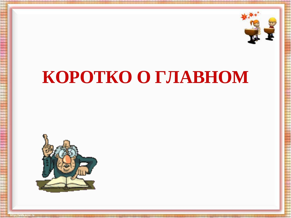 КОРОТКО О ГЛАВНОМ