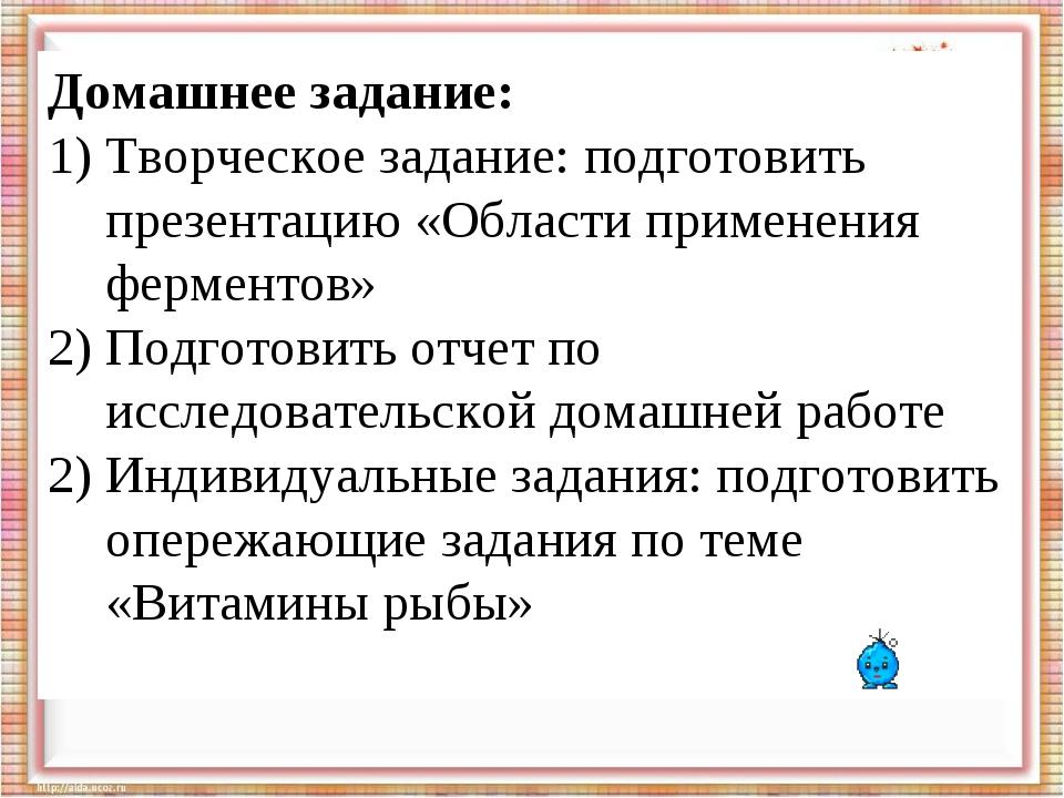 Домашнее задание: Творческое задание: подготовить презентацию «Области примен...