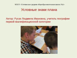 МБОУ «Гатчинская средняя общеобразовательная школа №2» Условные знаки плана А