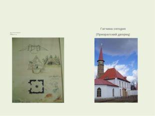 Первое письменное упоминание села Хотчино. Т.Ф. Родионова ( XV век) Гатчина