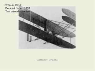 Самолёт «Райт» Страна: США Первый полет: 1903 Тип: легкий самолет