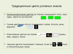 Традиционные цвета условных знаков Зелёным фоновым цветом на планах показываю