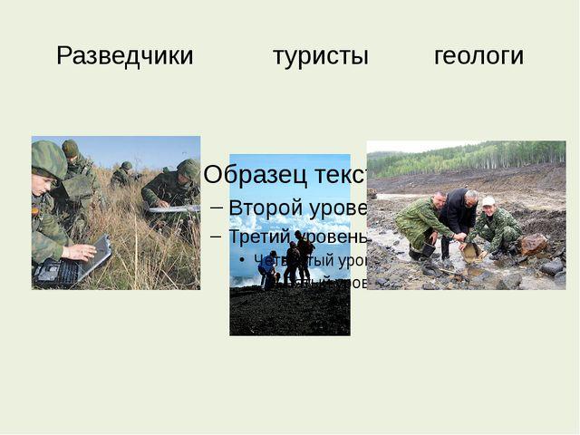 Разведчики туристы геологи