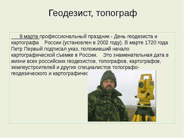 9 марта профессиональный праздник - День геодезиста и картографа России (уст...