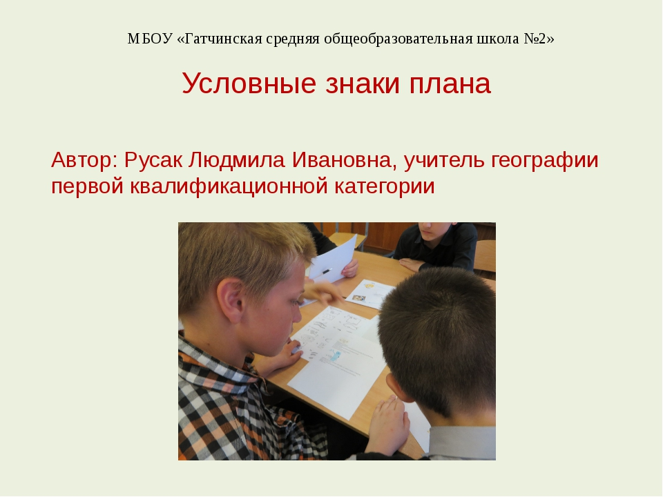 МБОУ «Гатчинская средняя общеобразовательная школа №2» Условные знаки плана А...