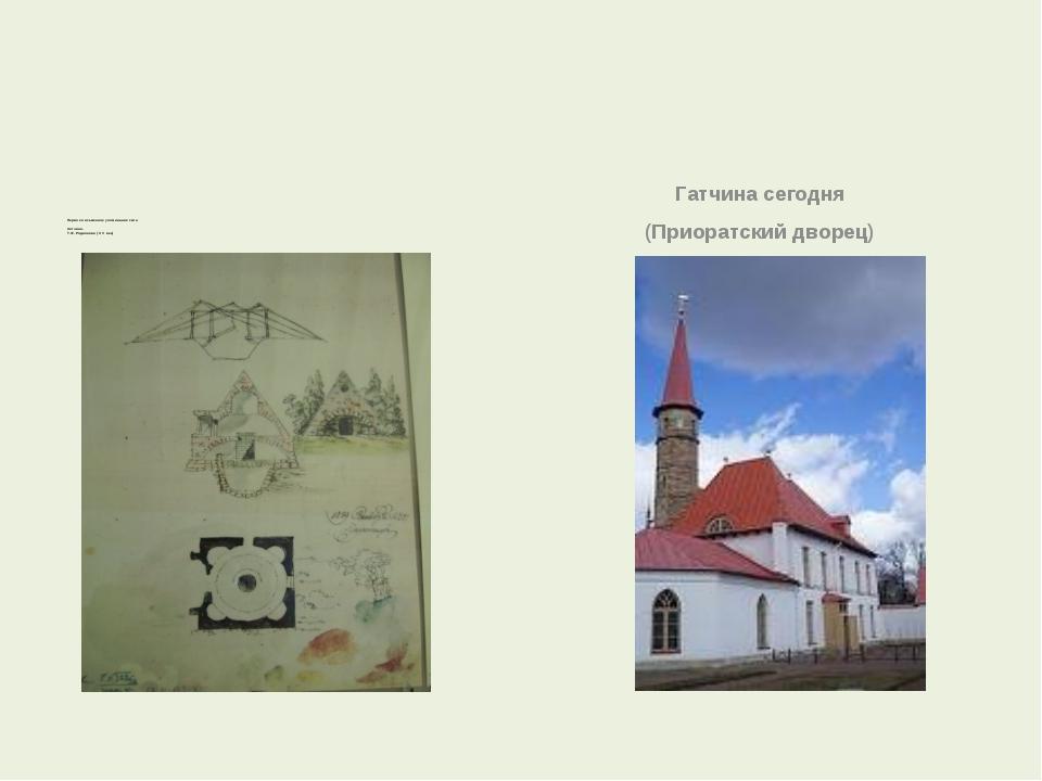 Первое письменное упоминание села Хотчино. Т.Ф. Родионова ( XV век) Гатчина...
