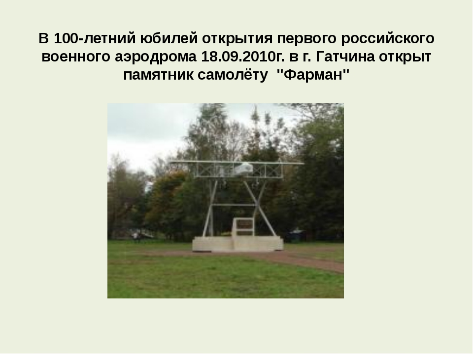 В 100-летний юбилей открытия первого российского военного аэродрома 18.09.201...