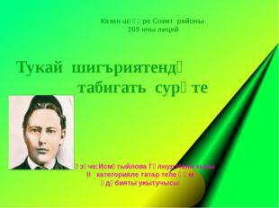 Тукай шигъриятендә табигать сурәте Казан шәһәре Совет районы 159 нчы лицей Т