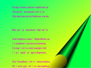 Татар халкы данлы тарихын да Тукай иҗатыннан эзләгән. Шулар аша рухи байлык