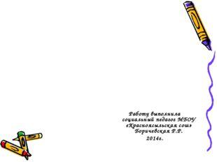 Работу выполнила социальный педагог МБОУ «Красноясыльская сош» Боричевская Р.