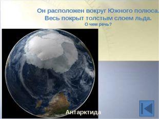 Площадь этого океана 91,35 млн кв км Назовите его и покажите на карте А Т Л