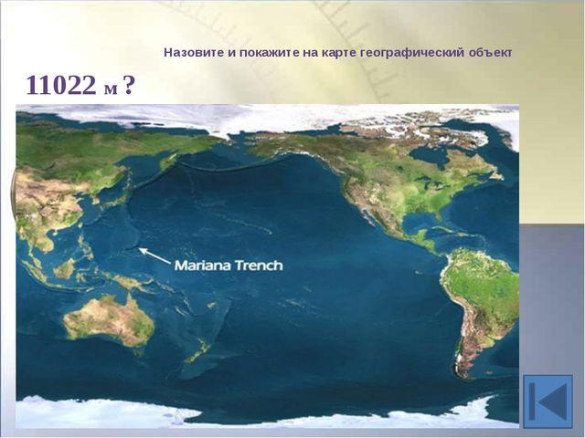 Он расположен вокруг Южного полюса. Весь покрыт толстым слоем льда. О чем ре...