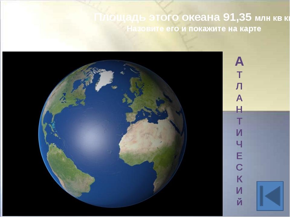 8848м ? Что это? Покажите на карте. Джомолунгма. Евразия. Эверест