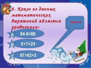 8. Какое из данных математических выражений является уравнением: Неверно! Нев