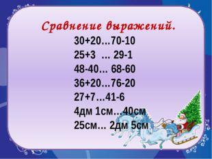 Сравнение выражений. 30+20…70-10 25+3 … 29-1 48-40… 68-60 36+20…76-20 27+7…4