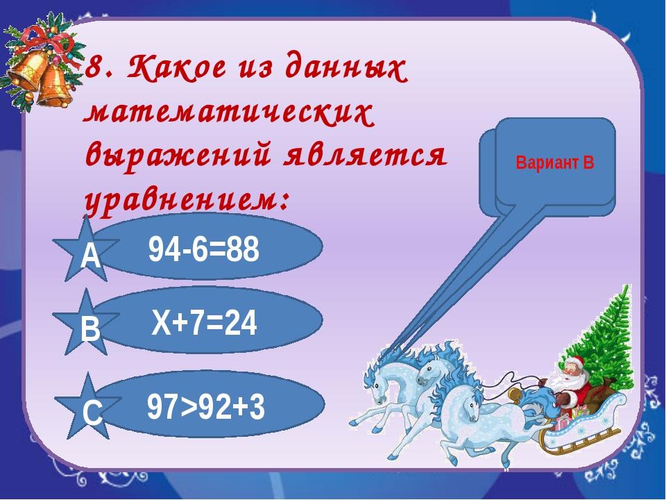 8. Какое из данных математических выражений является уравнением: Неверно! Нев...