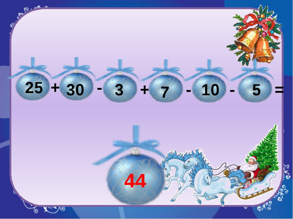 25 + 30 - 3 + 7 - 10 - 5 = 44