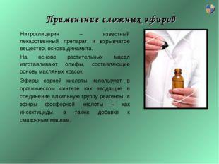 Применение сложных эфиров Нитроглицерин – известный лекарственный препарат и
