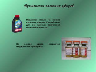 Применение сложных эфиров Машинное масло на основе сложных эфиров. Разработан