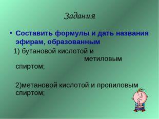 Задания Составить формулы и дать названия эфирам, образованным 1) бутановой к