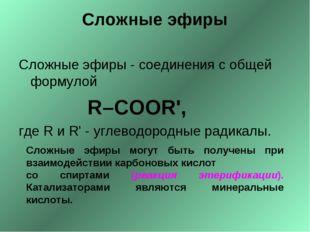 Сложные эфиры Сложные эфиры - соединения с общей формулой R–COOR', где R и R'