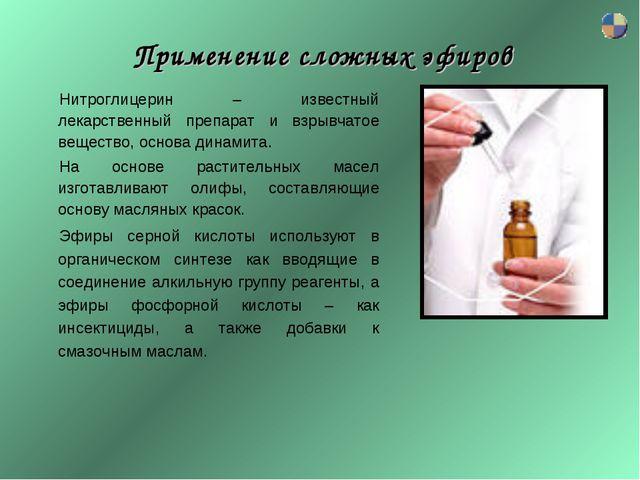 Применение сложных эфиров Нитроглицерин – известный лекарственный препарат и...