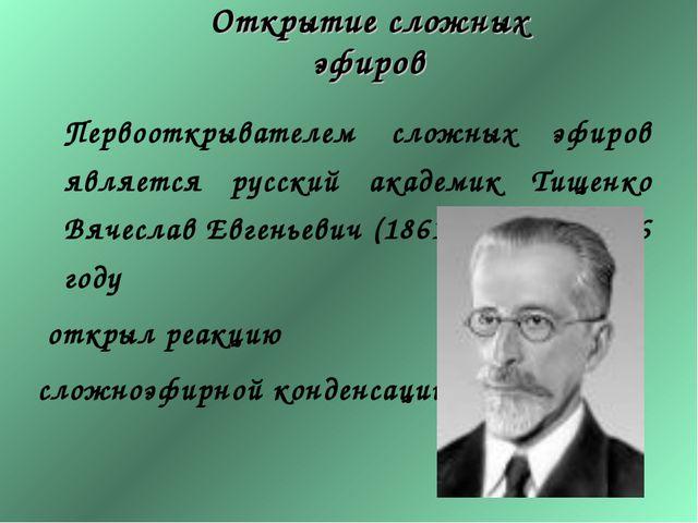 Открытие сложных эфиров Первооткрывателем сложных эфиров является русский ак...