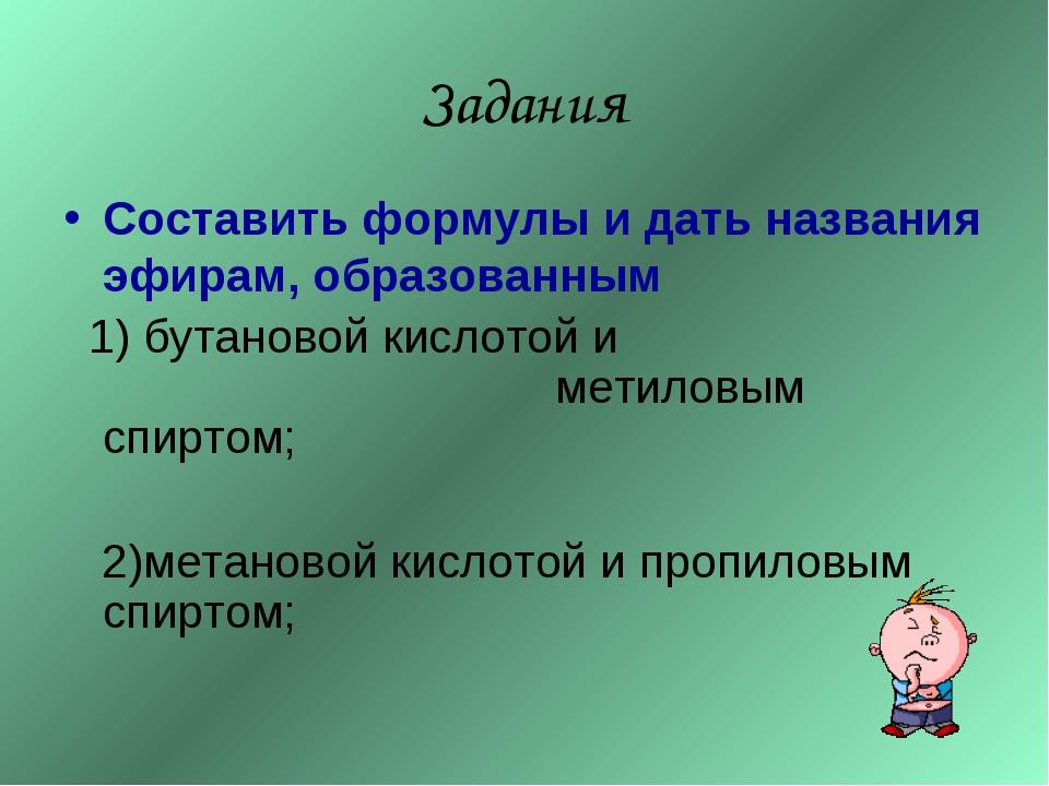 Задания Составить формулы и дать названия эфирам, образованным 1) бутановой к...