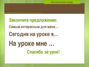 8. Домашнее задание: п.12-19 повторить; решить задачи для самопроверки стр.6